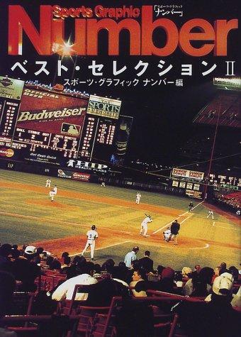 Sports graphic Numberベスト・セレクション