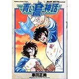 青い鳥の神話―Blue myth overture (角川コミックス・エース・エクストラ)