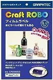 グラフテック フィルムラベル(用紙5枚入り) CR09003