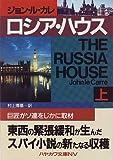 ロシア・ハウス〈上〉 (ハヤカワ文庫NV)