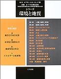 シリーズ環境と地質〈第1巻〉環境と地質