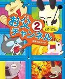 タロ猫父さんの恥状デジタル放送 お父チャンネル2 (育児実用)