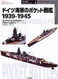 ドイツ海軍のポケット戦艦 1939‐1945 (オスプレイ・ミリタリー・シリーズ―世界の軍艦イラストレイテッド)