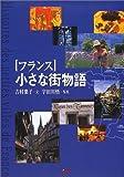 フランス 小さな街物語 単行本