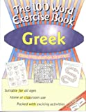 100 Word Exercise Book, Greek (The 100 Word Exercise Book) (English and Greek Edition)