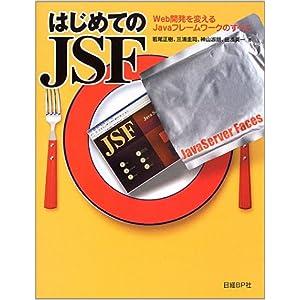 はじめてのJSF―Web開発を変えるJavaフレームワークのすべて