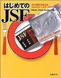 はじめてのJSF—Web開発を変えるJavaフレームワークのすべて