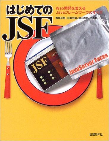 はじめてのJSF
