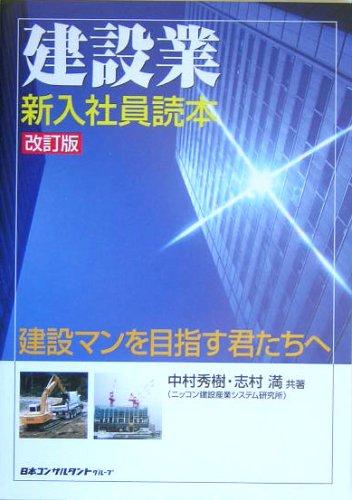 建設業・新入社員読本