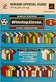 ワールドサッカーウイニングイレブン6 ファイナルエヴォリューション コナミ公式パーフェクトガイド (KONAMI OFFICIAL GUIDEパーフェクトシリーズ)