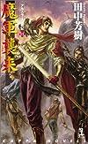 魔軍襲来 ―アルスラーン戦記(11) (カッパ・ノベルス)