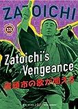 echange, troc Zatoichi: Zatoichi Vengeance - Episode 13 [Import USA Zone 1]