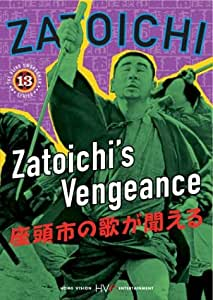 Zatoichi the Blind Swordsman, Vol. 13 - Zatoichi's Vengeance