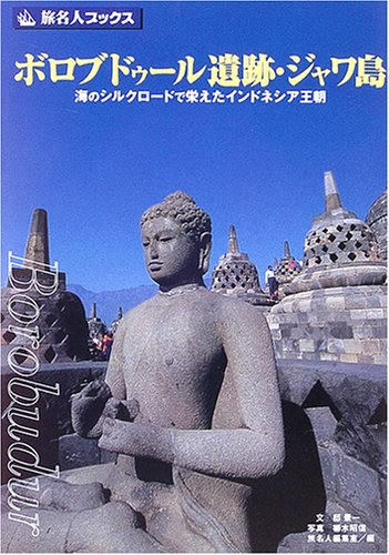 ボロブドゥール遺跡・ジャワ島—海のシルクロードで栄えたインドネシア王朝 (旅名人ブックス)