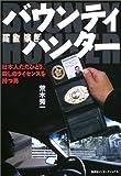 バウンティハンター(賞金稼ぎ)―日本人ただひとり、殺しのライセンスを持つ男