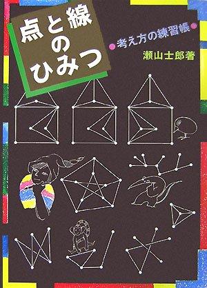 点と線のひみつ―考え方の練習帳