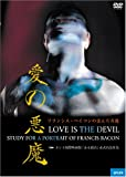 愛の悪魔(トールサイズ廉価版) [DVD]