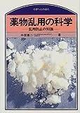 薬物乱用の科学—乱用防止の知識