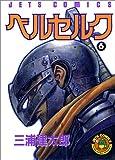 ベルセルク (6) (Jets comics (523))