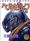 ベルセルク 第6巻 1993-09発売
