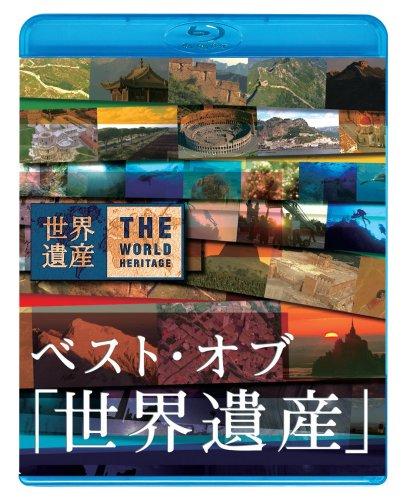 ベスト・オブ「世界遺産」10周年スペシャル (Blu-ray版)