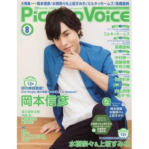 Pick-up Voice(ピックアップボイス) 2016年 08 月号 [雑誌]
