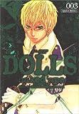 DOLLS (3) 限定版 ZEROSUMコミックス