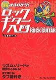 CD付 まるわかり!   ロックギター入門-リズム&リードが初歩からわかる!  見て弾ける!  タブ譜付き