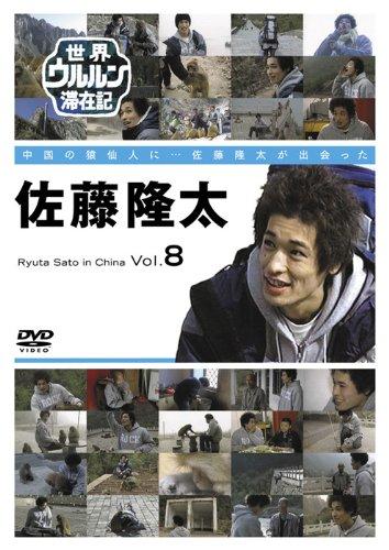 世界ウルルン滞在記 Vol.8 佐藤隆太 [DVD]