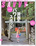 SAVVY (サビィ) 2010年 06月号 [雑誌]