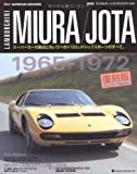 復刻版ランボルギーニ・ミウラ/ミウラ・イオタ (NEKO MOOK 1517 ROSSOスーパーカー・アーカイブス)