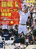 テニスマガジン増刊 USオープン速報号 2014年 10月号 [雑誌]