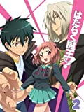 Animation - Hataraku Mao-Sama! (The Devil Is A Part-Timer!) Vol.2 [Japan DVD] PCBG-51592