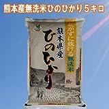 九州産 無洗米ヒノヒカリ 5キロ×2袋(10キロ) 平成23年産