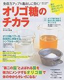 オリゴ糖のチカラ―免疫力アップ&毒出しに効く オリゴ糖で体の中からキレイになる! (別冊すてきな奥さん)