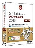 G Data アンチウイルス 2013 2年2台