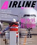 AIRLINE (エアライン) 2007年 01月号