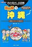旅の指さし会話帳 国内編〈1〉沖縄