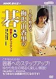 1から始める梅沢由香里の碁 後編[DVD] (NHK趣味悠々)
