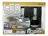 【REMIX/レミックス】LEDライトキット(H4)Hi/Lo  【品番】 RS-60