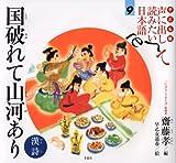 子ども版 声に出して読みたい日本語 9 国破れて山河あり/漢詩