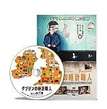 ダブリンの時計職人 [DVD]