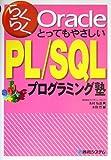 らくらくOracleとってもやさしいPL/SQLプログラミング塾