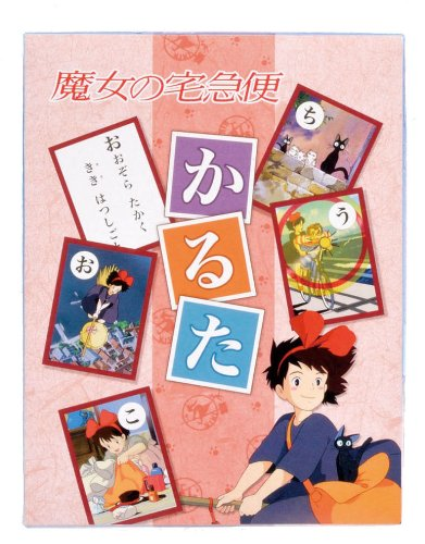 Courier service karuta witch (japan import)
