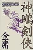 神=剣侠 / 金 庸 のシリーズ情報を見る