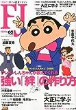 『フィナンシャルジャパン』のクレヨンしんちゃん特集