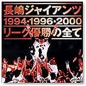 長嶋ジャイアンツ リーグ優勝の全て [DVD]
