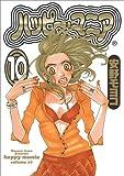 ハッピー・マニア (10) (フィールコミックスGOLD)
