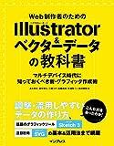Web制作者のためのIllustrator&ベクターデータの教科書 マルチデバイス時代に知っておくべき新・グラフィック作成術