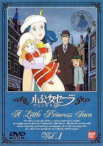 おすすめアニメ キャッチ 小公女(プリンセス)セーラ(1) [DVD]